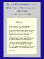 Десет Цинични Есета (популярно мировъзрение) — Част Първа