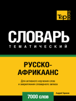 Русско-африкаанс тематический словарь
