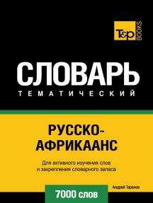 Русско-африкаанс тематический словарь: 7000 слов