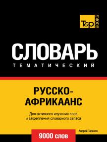 Русско-африкаанс тематический словарь: 9000 слов