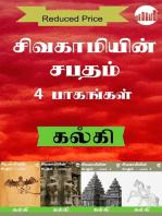 Sivakamiyin Sabatham Anaithu Pagangal