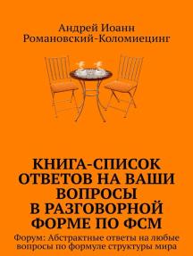 Книга-Список ответов на ваши вопросы в разговорной форме по Формуле Структуры Мира