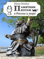 Памятники Кошкам в России и Мире. Фотографии и истории