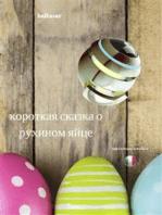 Короткая сказка о руХИном яйце