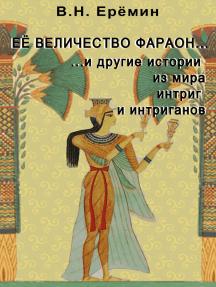 Её величество фараон: И другие истории из мира интриг и интриганов