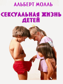 Сексуальная жизнь детей