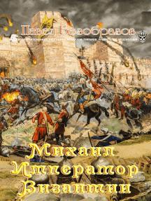 Михаил Император Византии