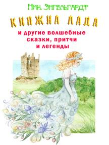 Княжна Лада: И другие волшебные сказки, притчи и легенды