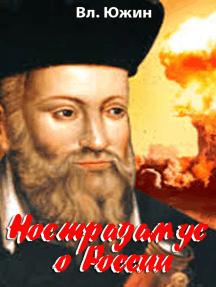 Нострадамус с России