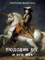 Луи XIV и его век