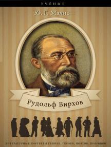 Рудольф Вирхов. Его жизнь, научная и общественная деятельность.