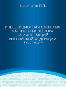 Инвестиционная стратегия частного инвестора на рынке акций Российской Федерации. Курс лекций.
