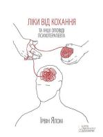 Ліки від коханя та інші оповіді психотерапевта (Lіki vіd kohanja ta іnshі opovіdі psihoterapevta)