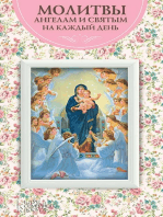 Молитвы ангелам и святым на каждый день (Molitvy angelam i svjatym na kazhdyj den')