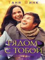 Рядом с тобой (Rjadom s toboj)