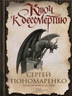 Ключ к бессмертию (Kljuch k bessmertiju)