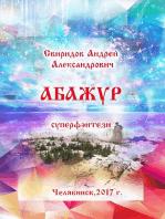 АБАЖУР. суперфэнтези
