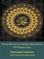 Ислам фольклор Пророк Мухаммад & Пещера паук (Islam Folklore Prophet Muhammad SAW & The Cave Spider)