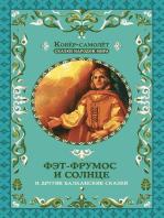 Фэт-Фрумос и солнце и другие балканские сказки, т.6 (Fjet-Frumos i solnce i drugie balkanskie skazki, t.6)