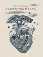 Мистецтво любові (Mistectvo ljubovі)