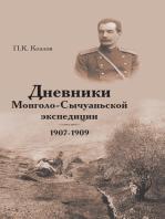 Дневники Монголо-Сычуанской экспедиции 1907–1909