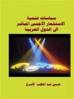 سياسات تنمية الاستثمار الأجنبى المباشر الى الدول العربية