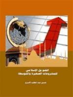 التمويل الإسلامي للمشروعات الصغيرة والمتوسطة