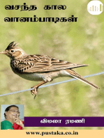 Vasantha Kaala Vaanampadikal