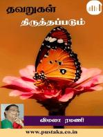 Thavarugal Thiruthapadum