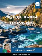 Aattru Manal Pathaiyil