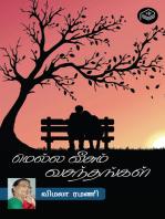 Mella Veesum Vasanthangal