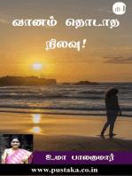 Vaanam Thodatha Nilavu!