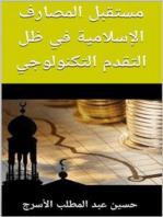 مستقبل المصارف الإسلامية في ظل التقدم التكنولوجي
