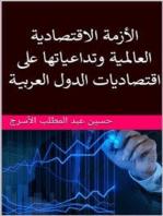 الأزمة الاقتصادية العالمية وتداعياتها على اقتصاديات الدول العربية