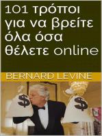 101 τρόποι για να βρείτε όλα όσα θέλετε online Του Bernard Levine