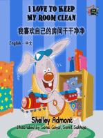 I Love to Keep My Room Clean (English Chinese Mandarin Bilingual)