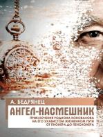 Ангел-насмешник Приключения Родиона Коновалова на его ухабистом жизненном пути от пионера до пенсионера