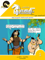 Ponniyin Selvan Comics: A Quest for Success & Growth