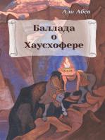Баллада о Хаусхофере