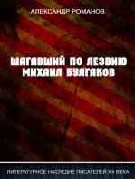 Шагавший по лезвию. Михаил Булгаков.