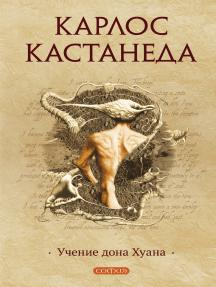 Учения Дона Хуана: Путь знания индейцев Яки