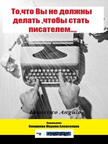 То,что Вы не должны делать ,чтобы стать писателем...