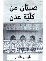 Intiqam Alkhadimah