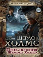 Приключения Шерлока Холмса (Весь Шерлок Холмс) (Prikljuchenija Sherloka Holmsa (Ves' Sherlok Holms))