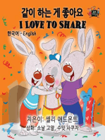 I Love to Share (Korean English Kids Book Bilingual)