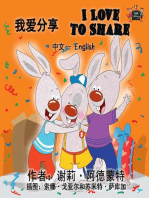 I Love to Share (Mandarin English Bilingual Kids Book)