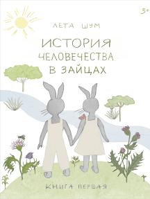 История человечества в зайцах