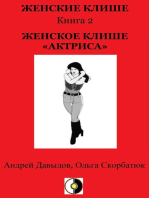 Женское Клише «Актриса»