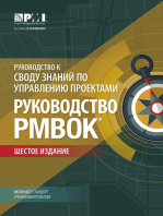 A Guide to the Project Management Body of Knowledge (PMBOK® Guide)–Sixth Edition (RUSSIAN)