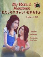 My Mom is Awesome わたしのすばらしいおかあさん (Bilingual Japanese Children's book)